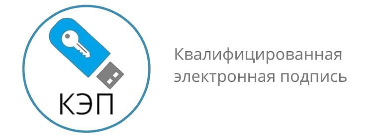Квалифицированная Электронная подпись
